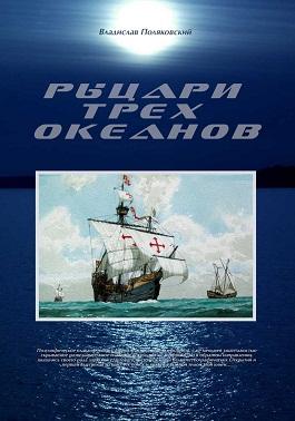 http://wladmoscow.narod.ru/Image_books/obkladka_ryc_trzy_oc.jpg